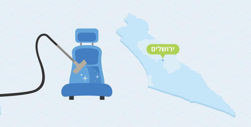 ניקוי ריפודי רכב בירושלים
